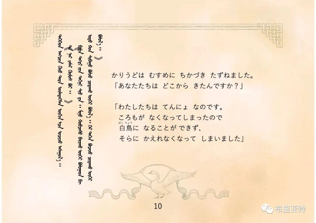 白鳥と狩人―ブリヤートの⺠話 / ᠬᠤᠨ ᠰᠢᠪᠠᠭᠤᠨ ᠤ ᠦᠯᠢᠭᠡᠷ ᠪᠤᠷᠢᠶᠠᠳ ᠤᠨ ᠠᠮᠠᠨ 第12张