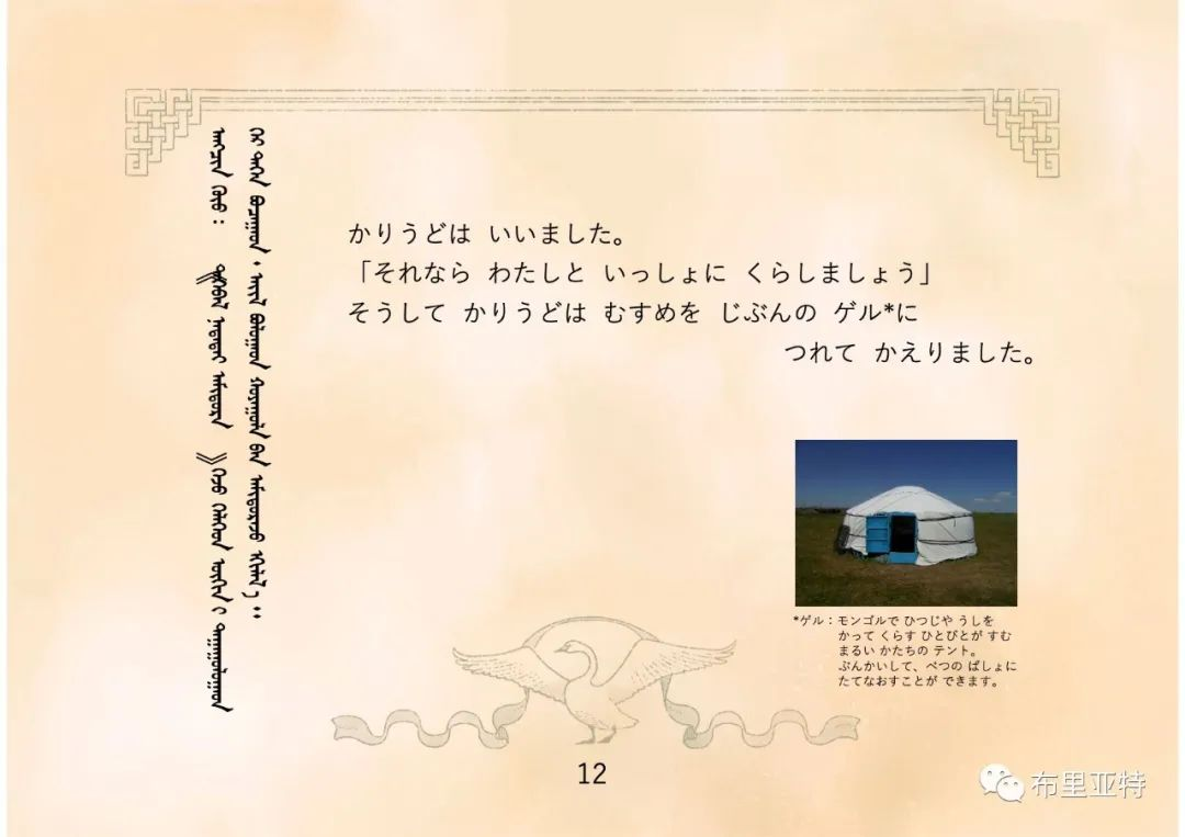 白鳥と狩人―ブリヤートの⺠話 / ᠬᠤᠨ ᠰᠢᠪᠠᠭᠤᠨ ᠤ ᠦᠯᠢᠭᠡᠷ ᠪᠤᠷᠢᠶᠠᠳ ᠤᠨ ᠠᠮᠠᠨ 第14张