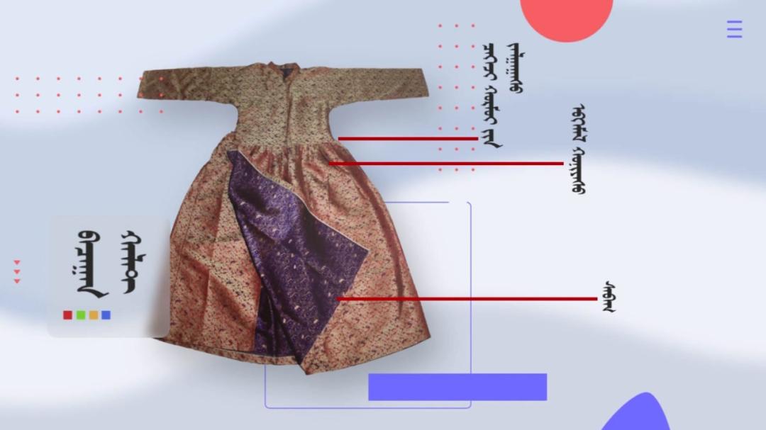 话说蒙古族民俗:布里亚特服饰 第13张