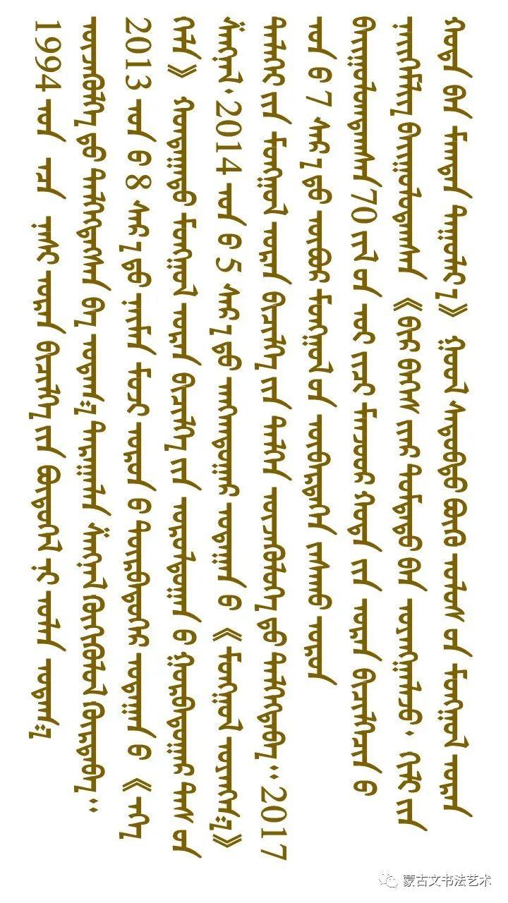 扎仁琴蒙古文书法 第4张