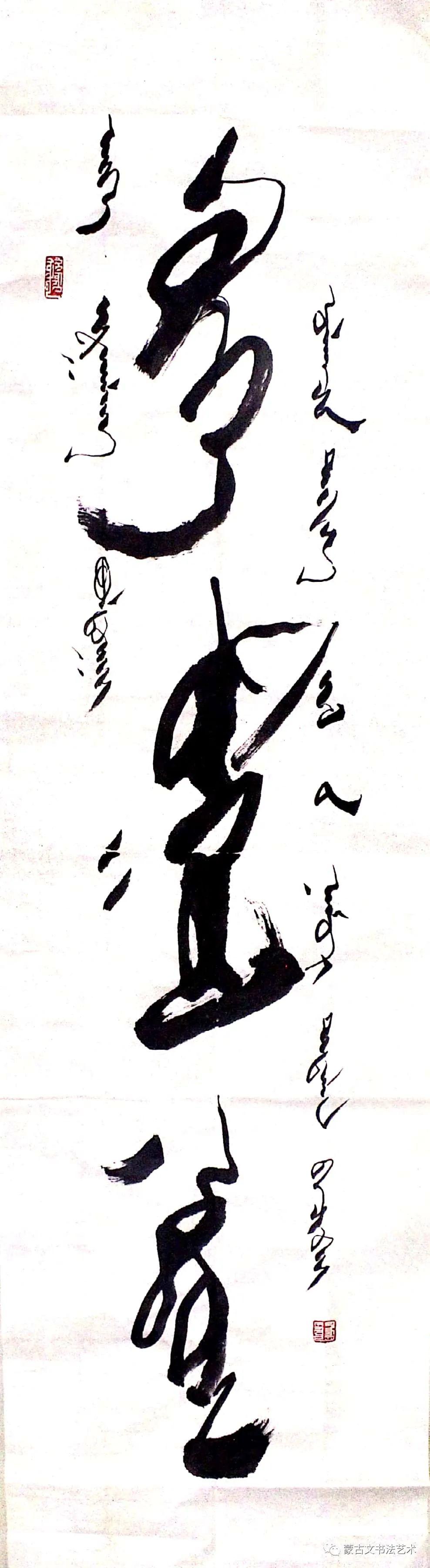 扎仁琴蒙古文书法 第23张