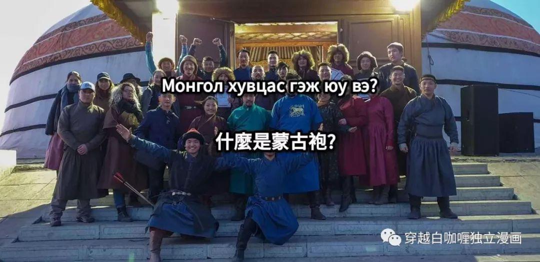 【蒙古文化】什么是蒙古袍? ᠳᠡᠪᠡᠯᠤᠨ ᠲᠤᠬᠠᠢ 第1张 【蒙古文化】什么是蒙古袍? ᠳᠡᠪᠡᠯᠤᠨ ᠲᠤᠬᠠᠢ 蒙古服饰