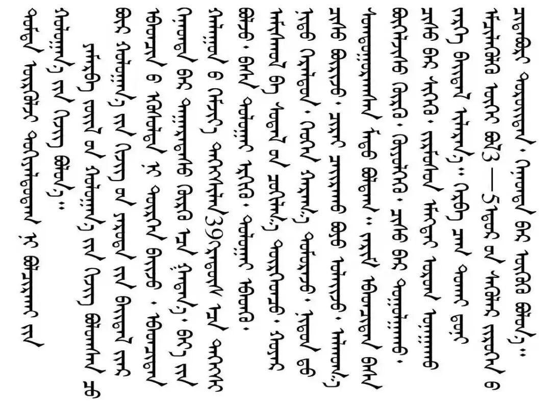 鼠疫防控小贴士(蒙文版) 第5张 鼠疫防控小贴士(蒙文版) 蒙古文库