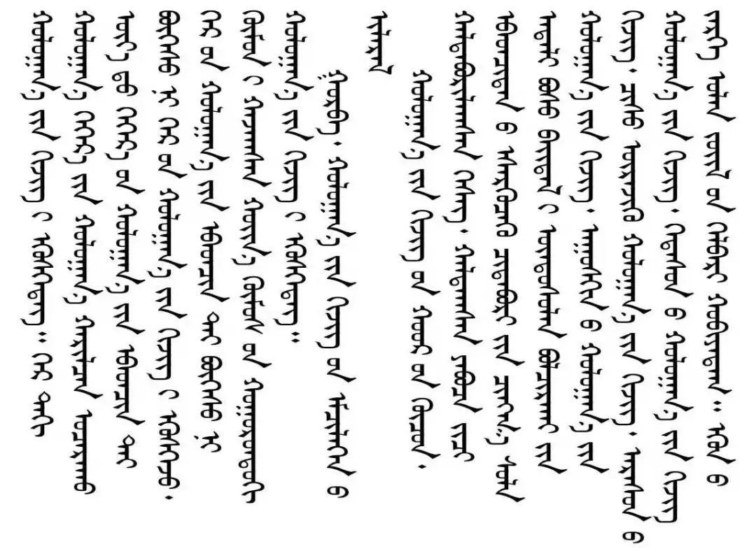 鼠疫防控小贴士(蒙文版) 第4张 鼠疫防控小贴士(蒙文版) 蒙古文库