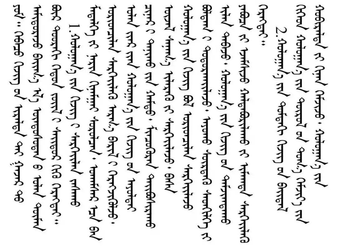 鼠疫防控小贴士(蒙文版) 第8张 鼠疫防控小贴士(蒙文版) 蒙古文库