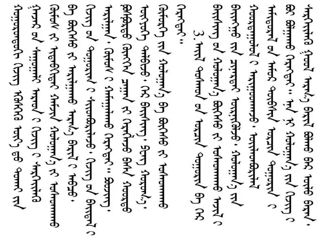 鼠疫防控小贴士(蒙文版) 第9张 鼠疫防控小贴士(蒙文版) 蒙古文库