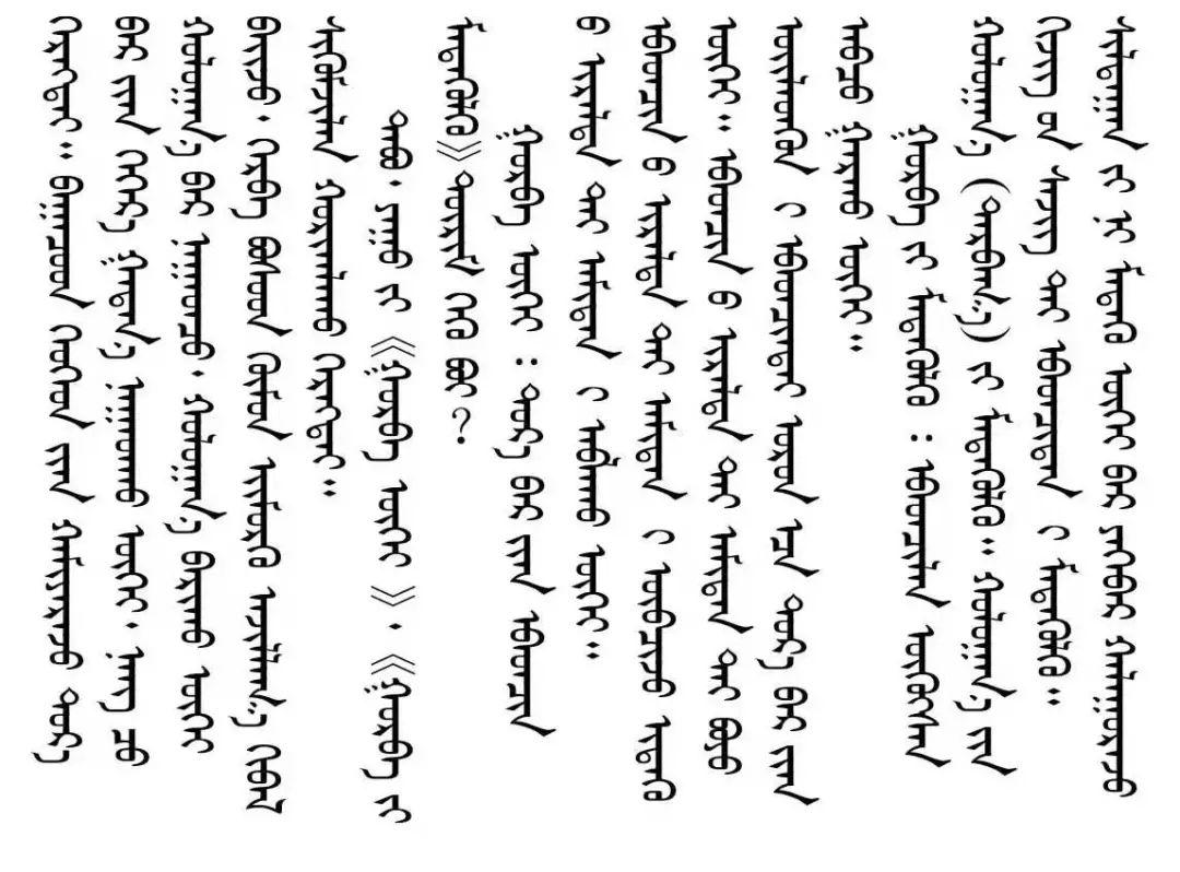 鼠疫防控小贴士(蒙文版) 第12张 鼠疫防控小贴士(蒙文版) 蒙古文库