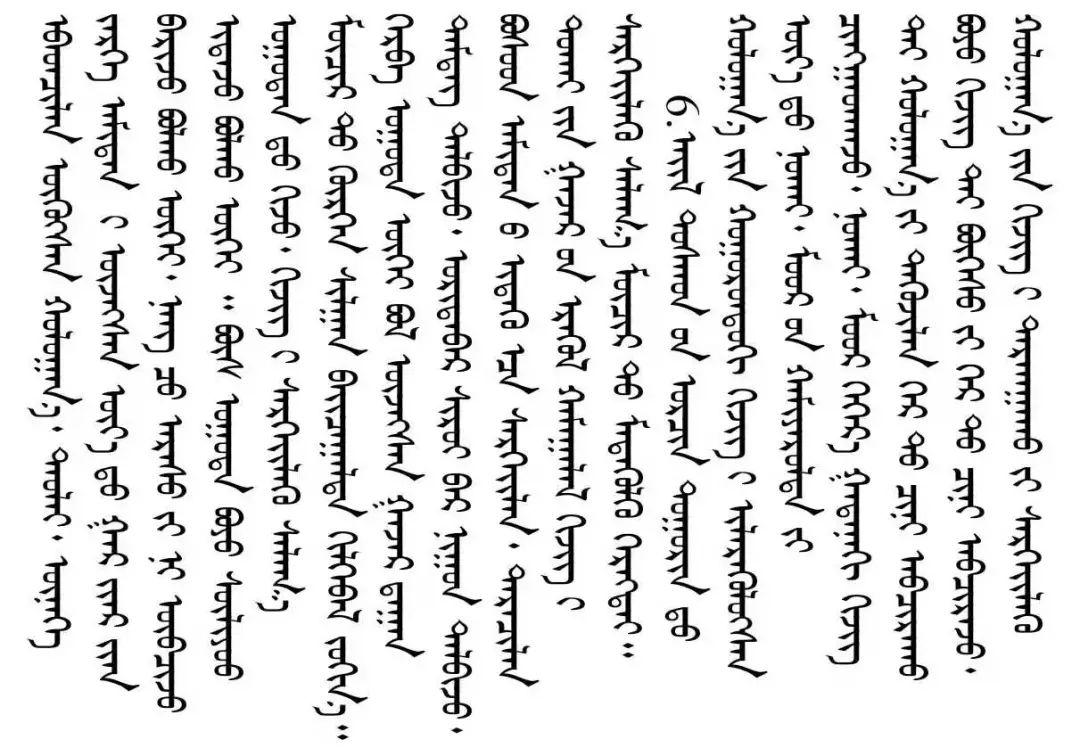 鼠疫防控小贴士(蒙文版) 第11张 鼠疫防控小贴士(蒙文版) 蒙古文库