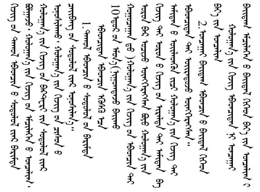 鼠疫防控小贴士(蒙文版) 第15张 鼠疫防控小贴士(蒙文版) 蒙古文库