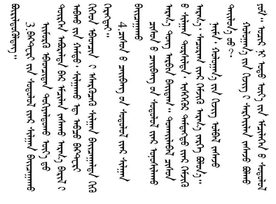 鼠疫防控小贴士(蒙文版) 第16张 鼠疫防控小贴士(蒙文版) 蒙古文库