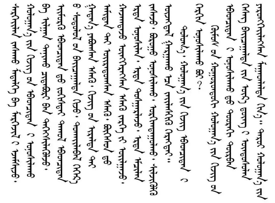 鼠疫防控小贴士(蒙文版) 第14张 鼠疫防控小贴士(蒙文版) 蒙古文库
