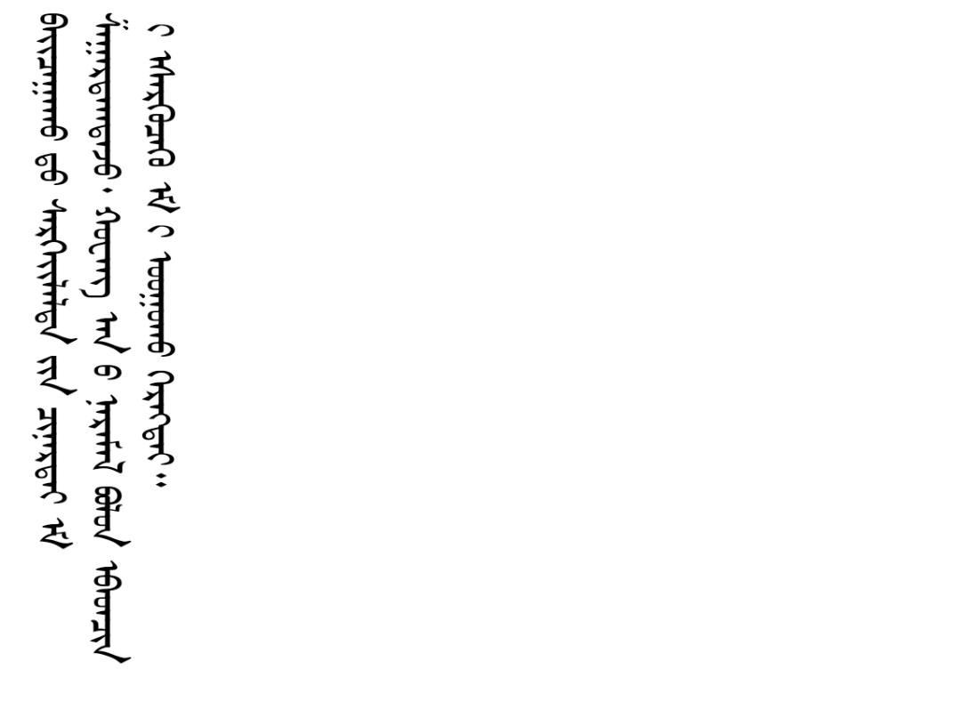 鼠疫防控小贴士(蒙文版) 第18张 鼠疫防控小贴士(蒙文版) 蒙古文库