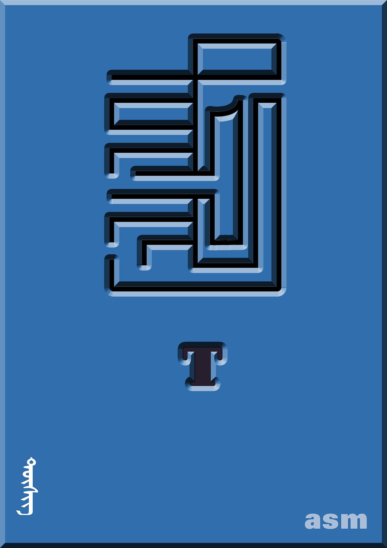 蒙古艺术文字 -阿斯玛设计 第3张