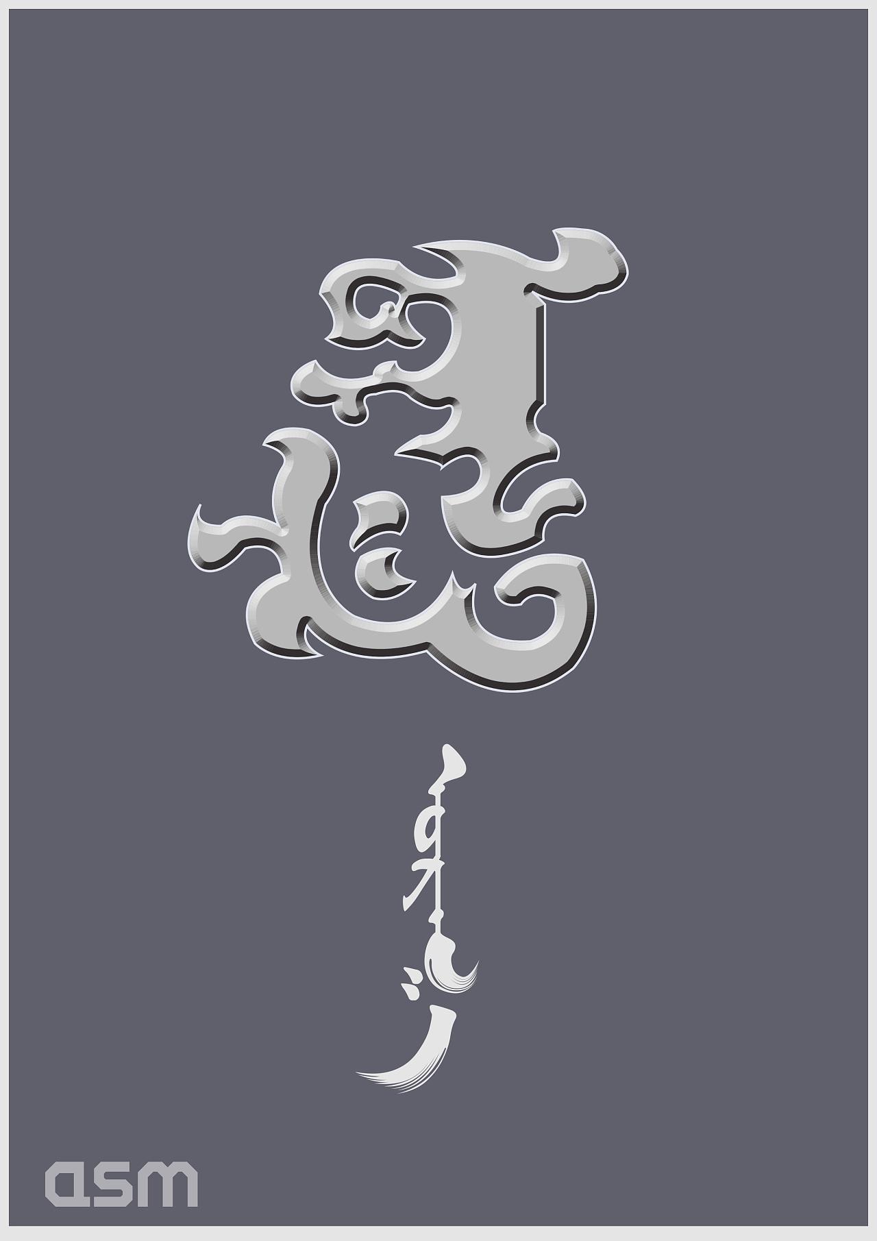 蒙古艺术文字 -阿斯玛设计 第4张