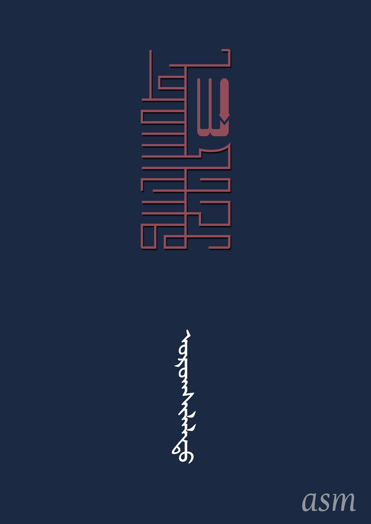 蒙古艺术文字 -阿斯玛设计 第6张