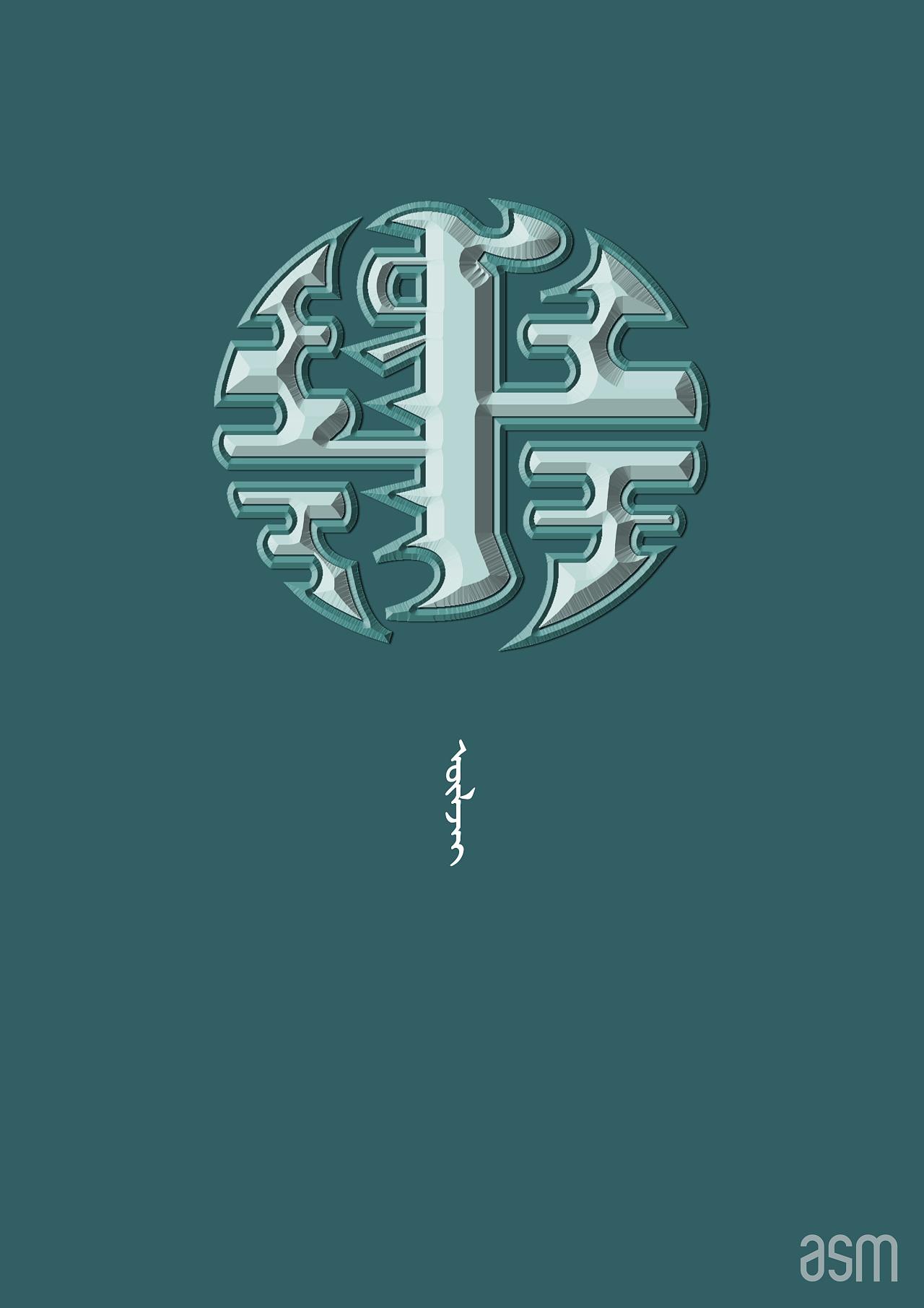 蒙古艺术文字 -阿斯玛设计 第9张
