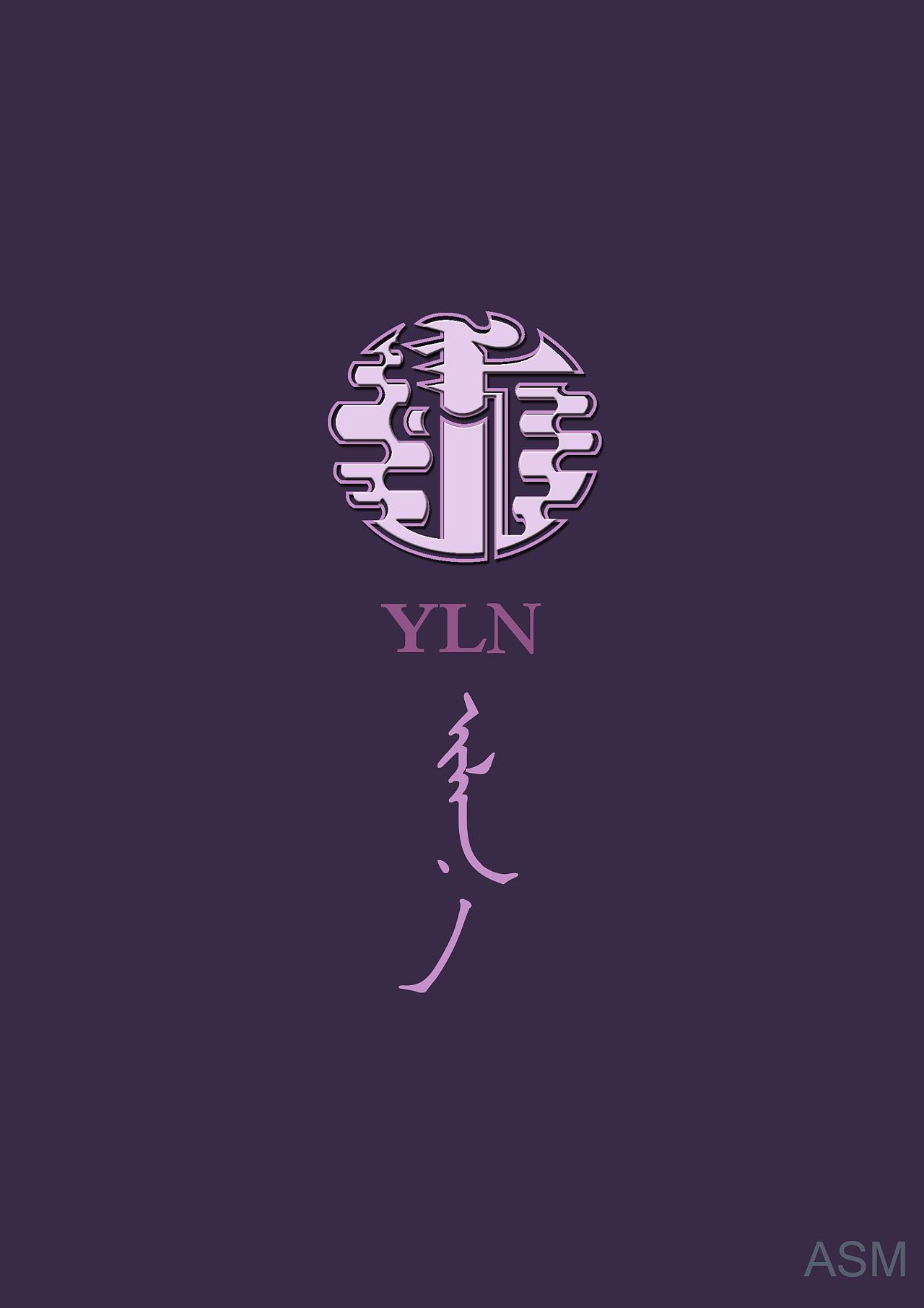 蒙古艺术文字 -阿斯玛设计 第8张