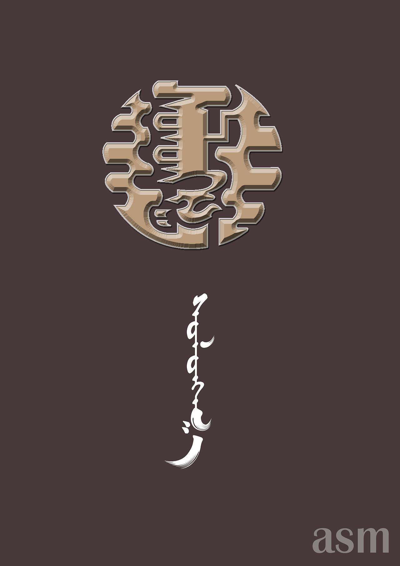 蒙古艺术文字2 -阿斯玛设计 第2张 蒙古艺术文字2 -阿斯玛设计 蒙古设计