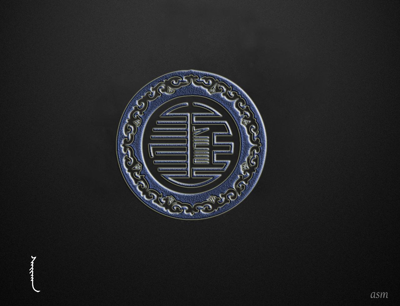 蒙古艺术文字2 -阿斯玛设计 第4张 蒙古艺术文字2 -阿斯玛设计 蒙古设计