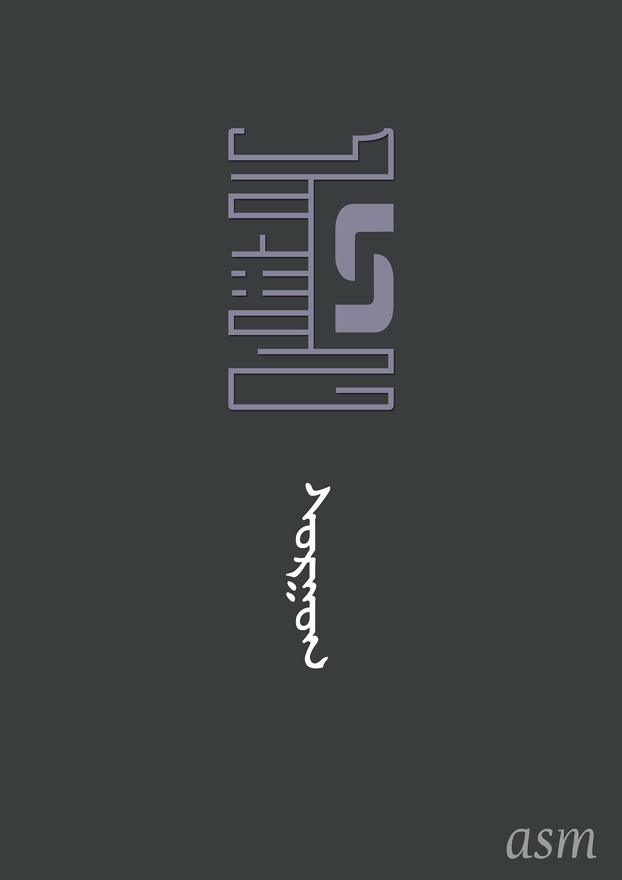 蒙古艺术文字2 -阿斯玛设计 第5张 蒙古艺术文字2 -阿斯玛设计 蒙古设计