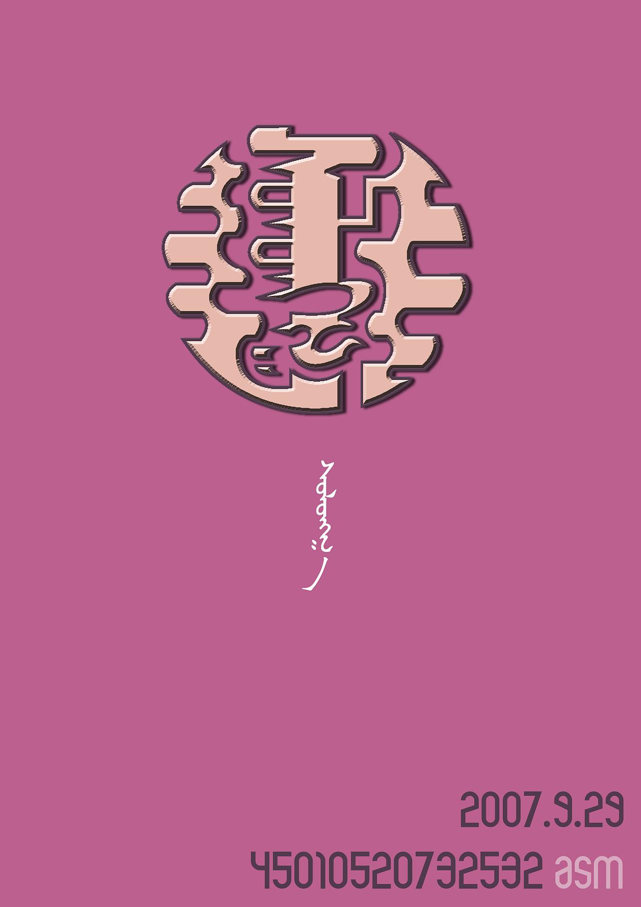 蒙古艺术文字2 -阿斯玛设计 第3张 蒙古艺术文字2 -阿斯玛设计 蒙古设计