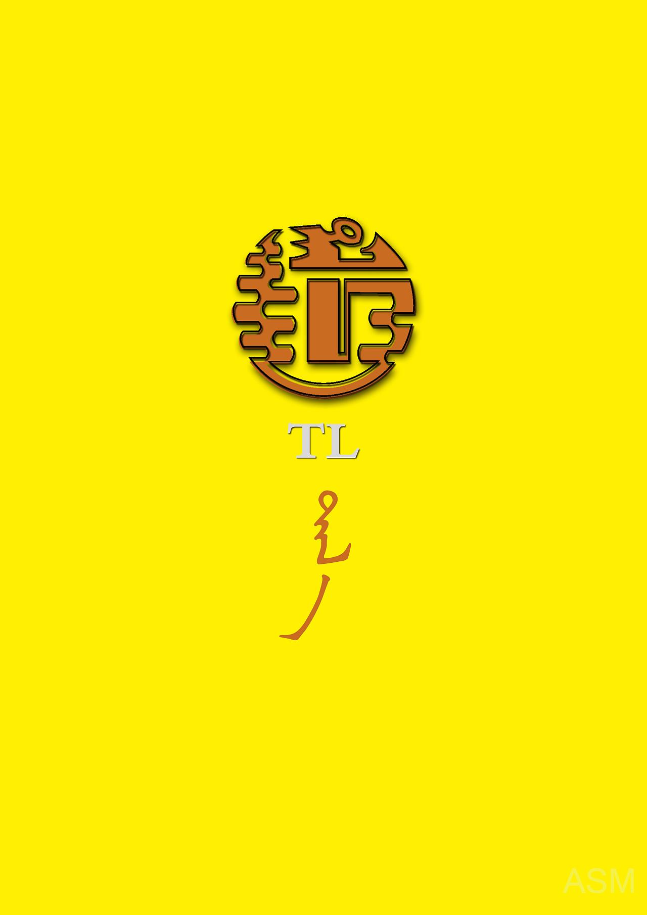 蒙古艺术文字2 -阿斯玛设计 第6张 蒙古艺术文字2 -阿斯玛设计 蒙古设计