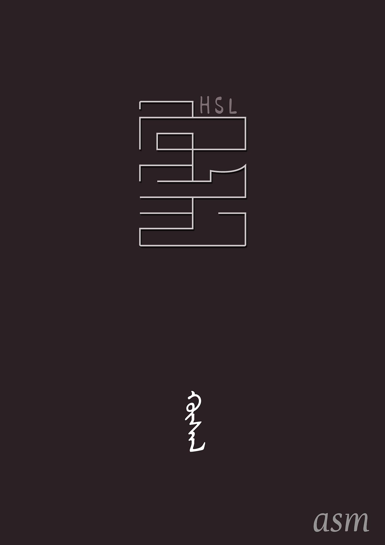 蒙古艺术文字3 -阿斯玛设计