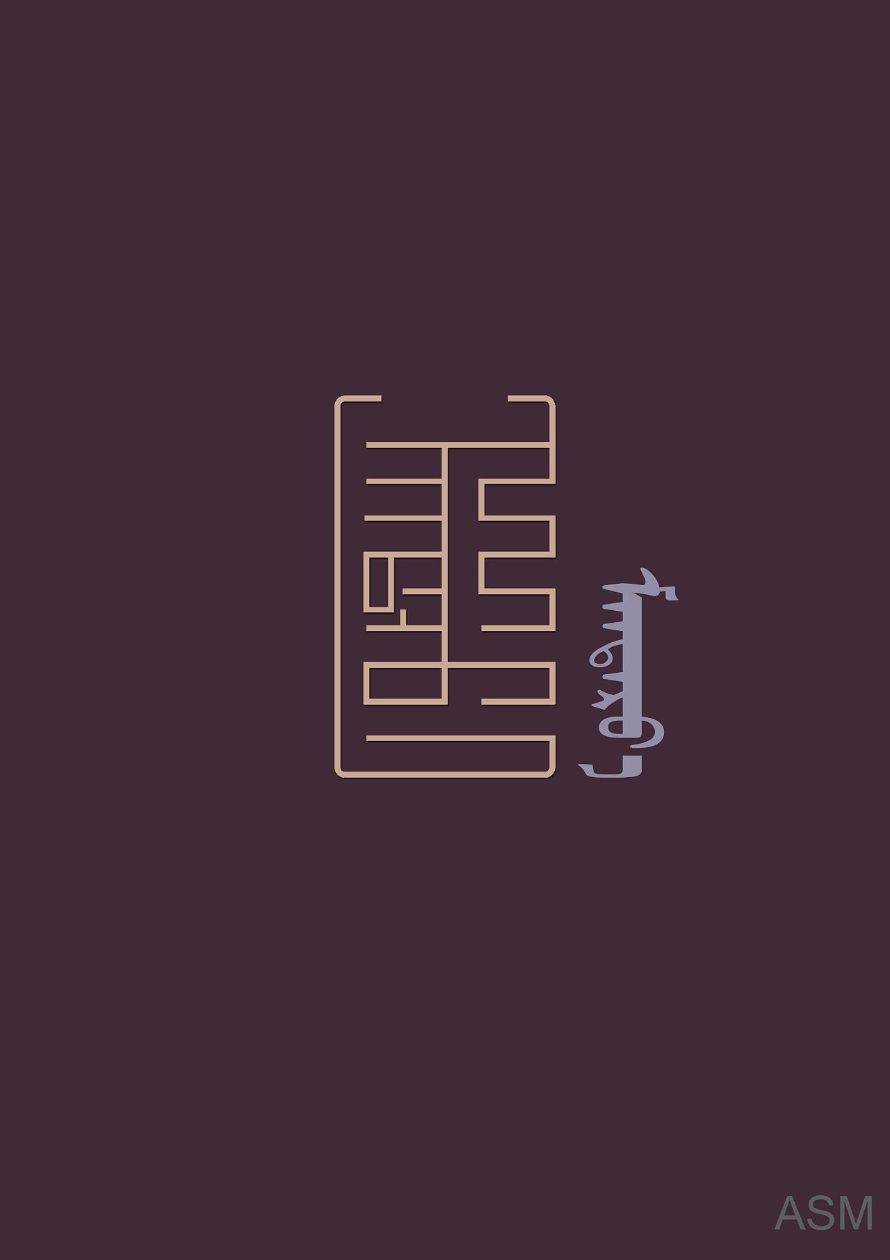 蒙古艺术文字3 -阿斯玛设计 第2张 蒙古艺术文字3 -阿斯玛设计 蒙古设计