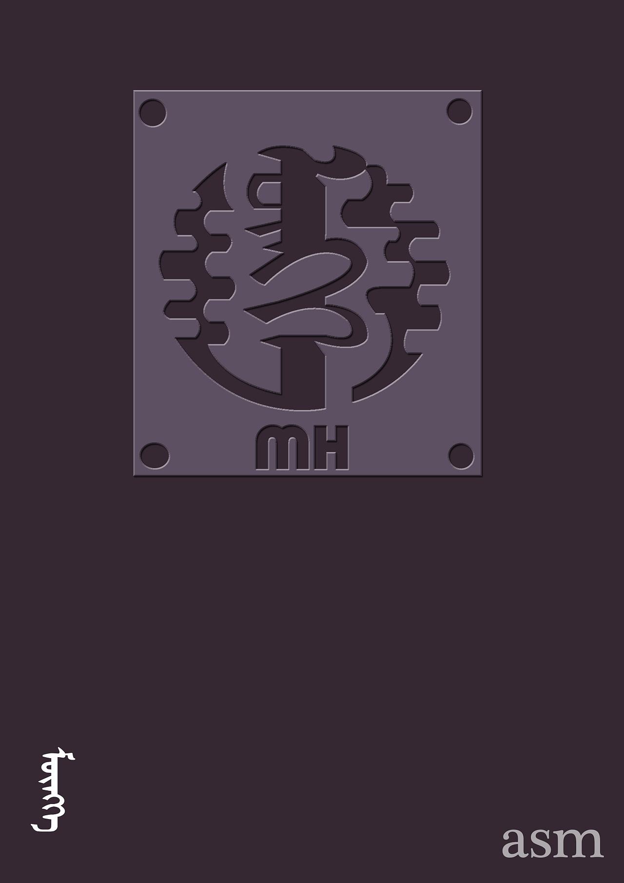蒙古艺术文字3 -阿斯玛设计 第6张 蒙古艺术文字3 -阿斯玛设计 蒙古设计