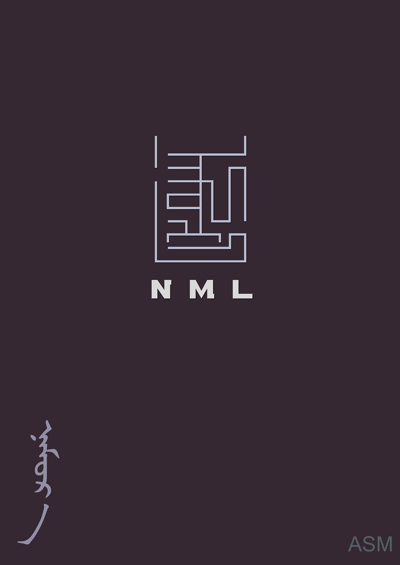 蒙古艺术文字3 -阿斯玛设计 第7张 蒙古艺术文字3 -阿斯玛设计 蒙古设计