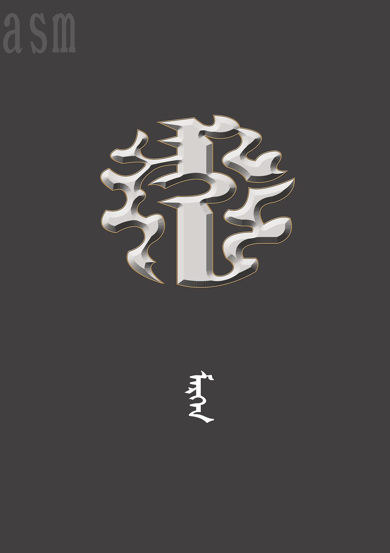 蒙古艺术文字3 -阿斯玛设计 第8张 蒙古艺术文字3 -阿斯玛设计 蒙古设计