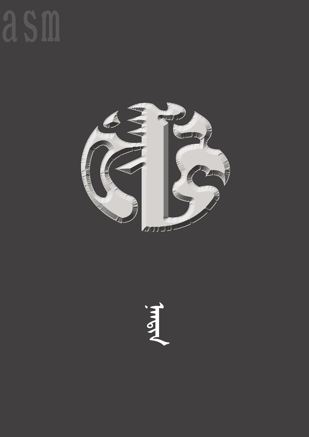 蒙古艺术文字3 -阿斯玛设计 第10张 蒙古艺术文字3 -阿斯玛设计 蒙古设计