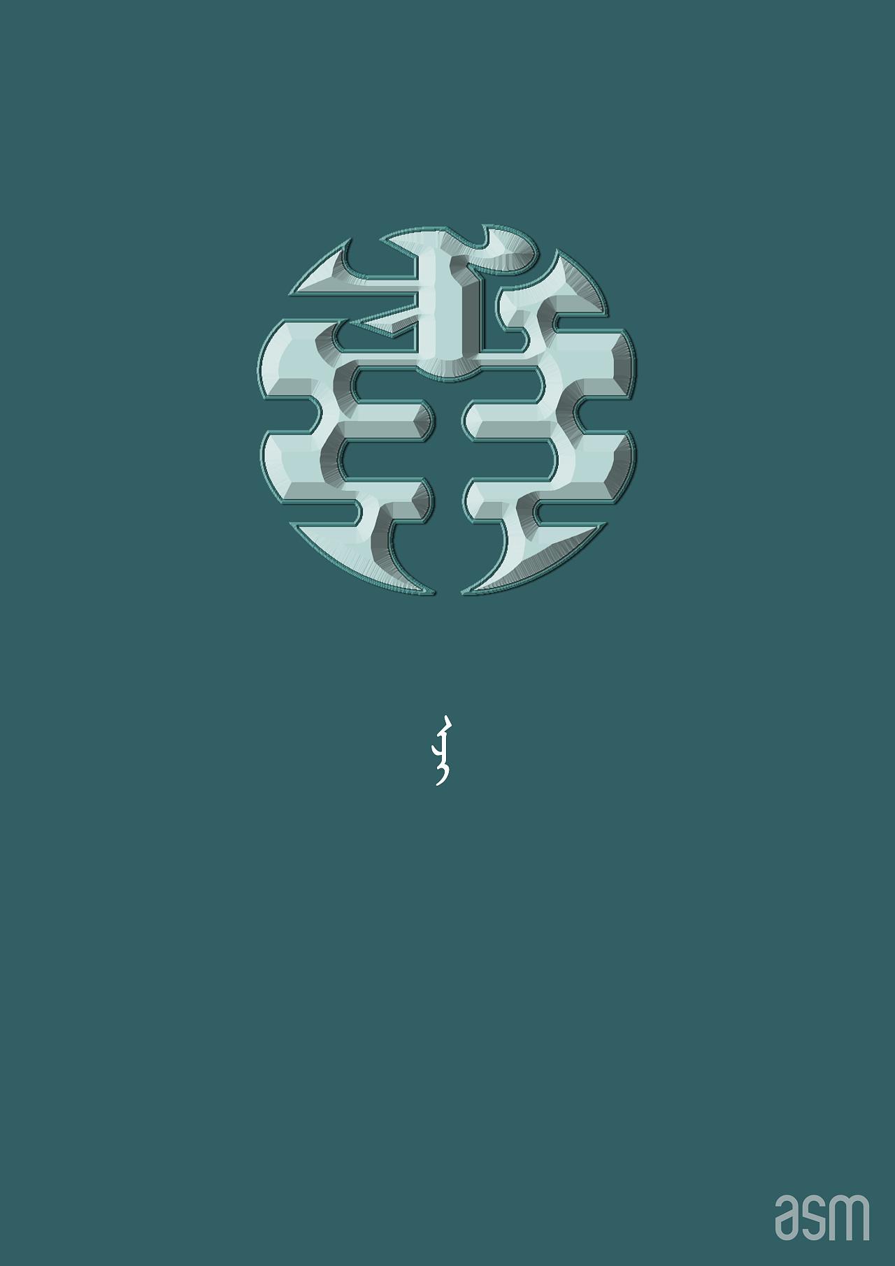 蒙古艺术文字4 -阿斯玛设计 第4张 蒙古艺术文字4 -阿斯玛设计 蒙古设计