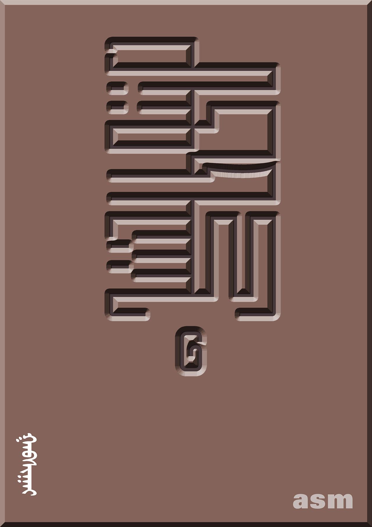 蒙古艺术文字4 -阿斯玛设计 第5张 蒙古艺术文字4 -阿斯玛设计 蒙古设计