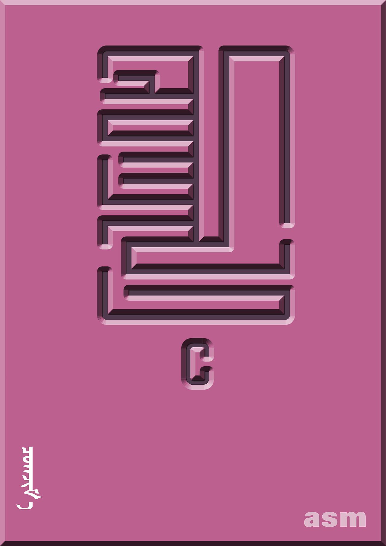 蒙古艺术文字4 -阿斯玛设计 第2张 蒙古艺术文字4 -阿斯玛设计 蒙古设计