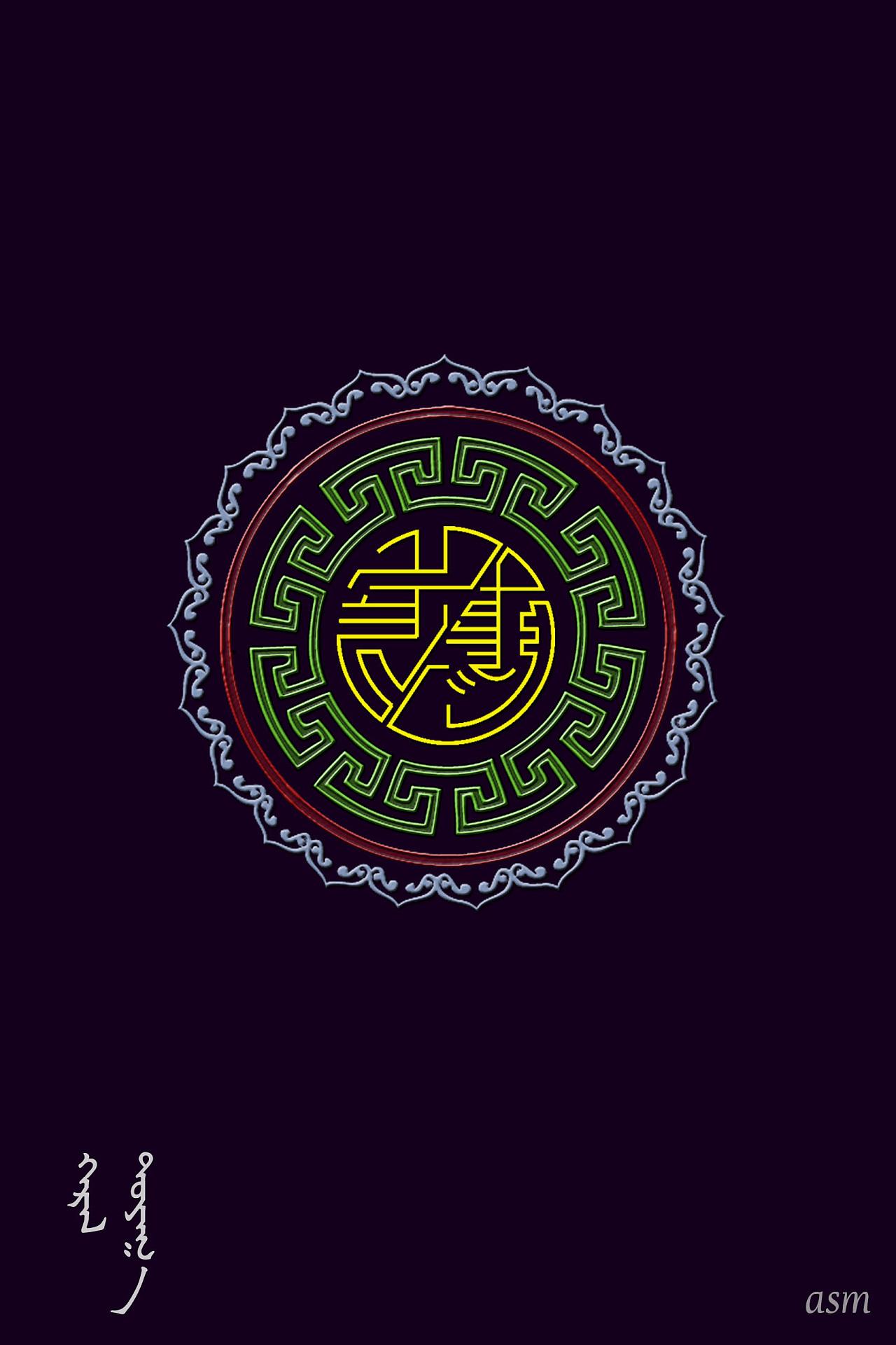 蒙古艺术文字4 -阿斯玛设计 第8张 蒙古艺术文字4 -阿斯玛设计 蒙古设计