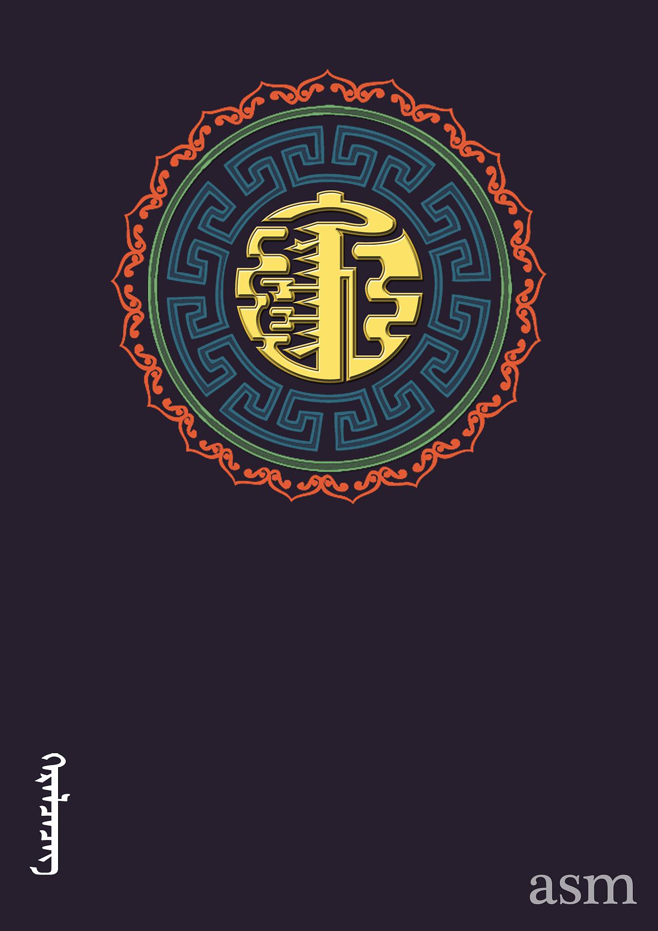 蒙古艺术文字4 -阿斯玛设计 第9张 蒙古艺术文字4 -阿斯玛设计 蒙古设计