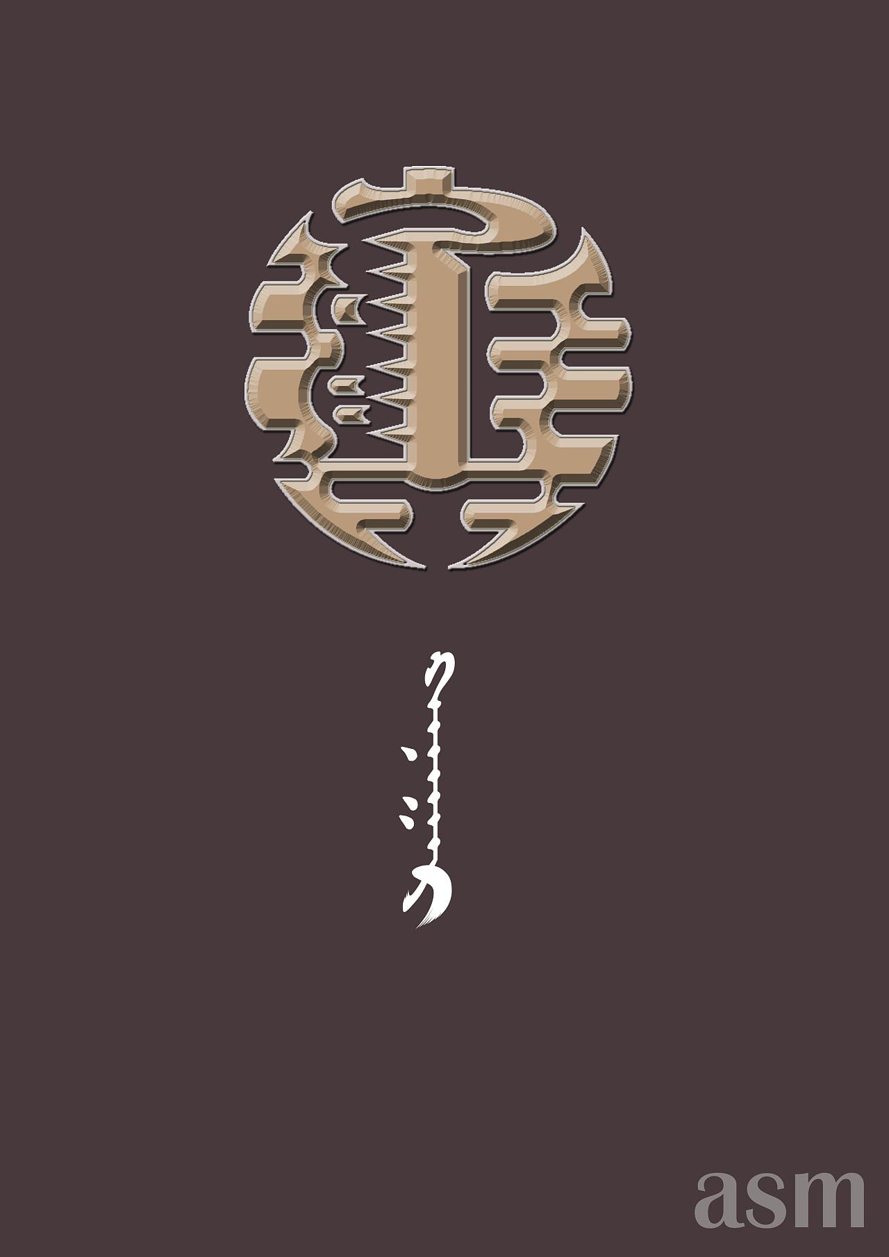蒙古艺术文字4 -阿斯玛设计 第10张 蒙古艺术文字4 -阿斯玛设计 蒙古设计