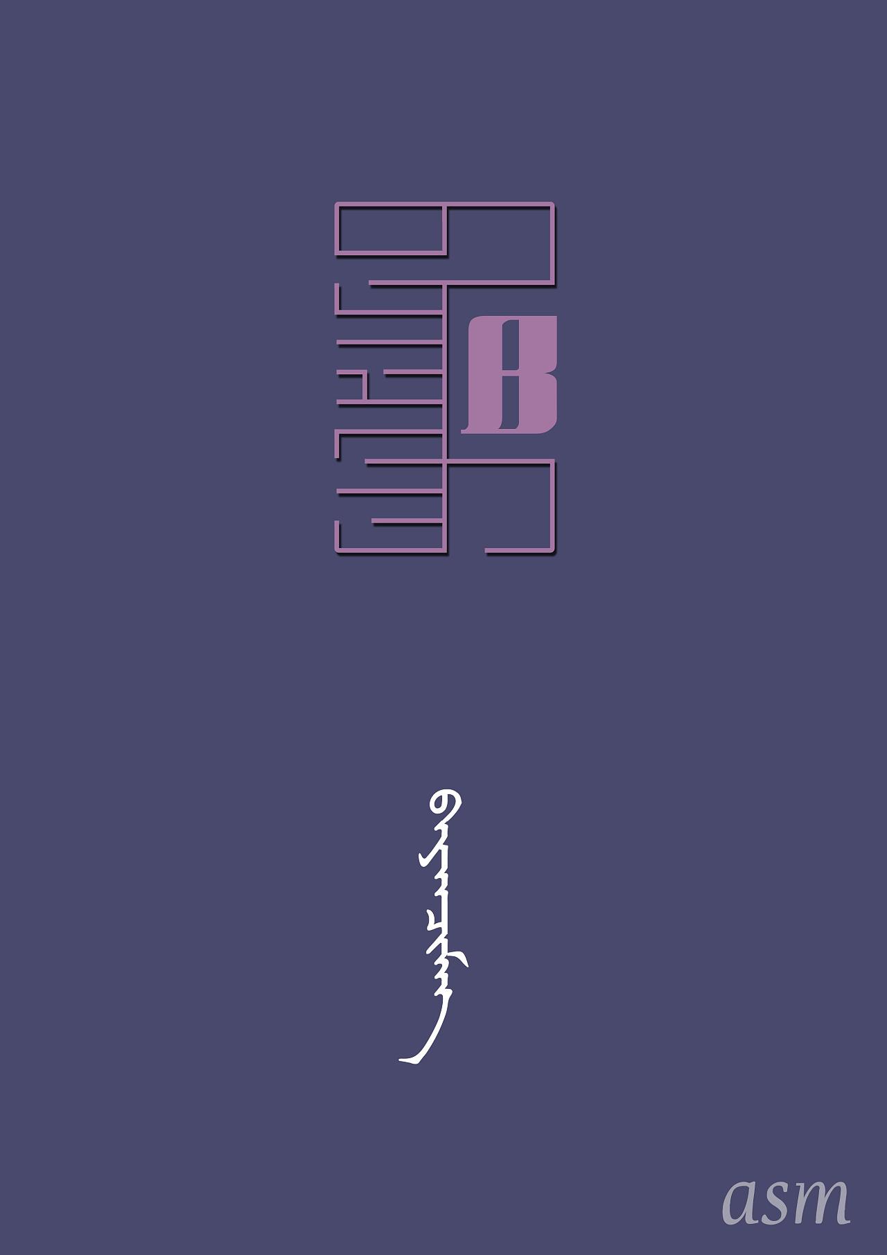 蒙古艺术文字5 -阿斯玛设计 第6张 蒙古艺术文字5 -阿斯玛设计 蒙古设计