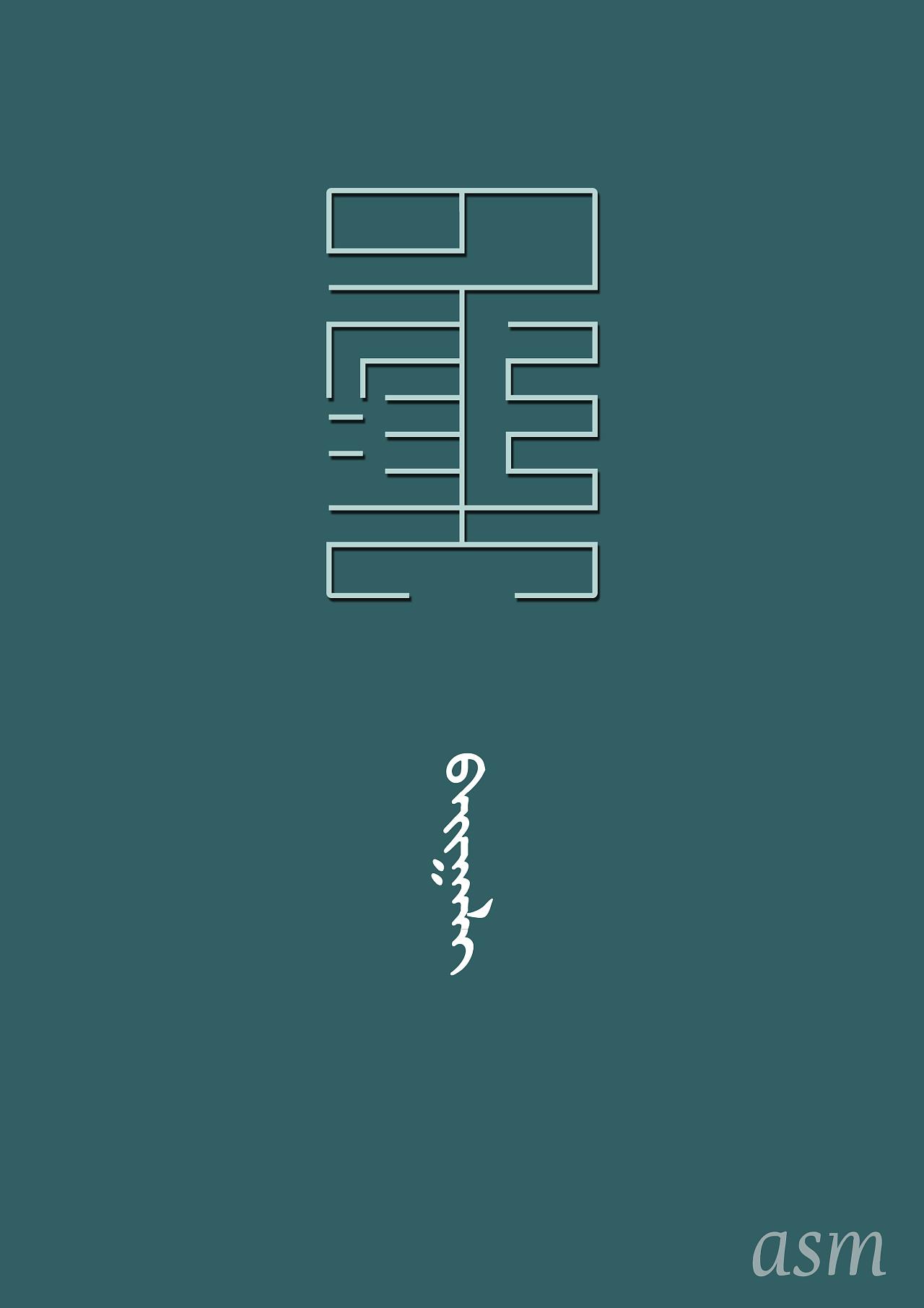 蒙古艺术文字5 -阿斯玛设计 第9张 蒙古艺术文字5 -阿斯玛设计 蒙古设计
