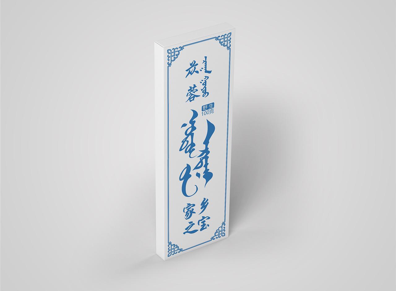 家乡之宝-内蒙古特色包装设计 第4张
