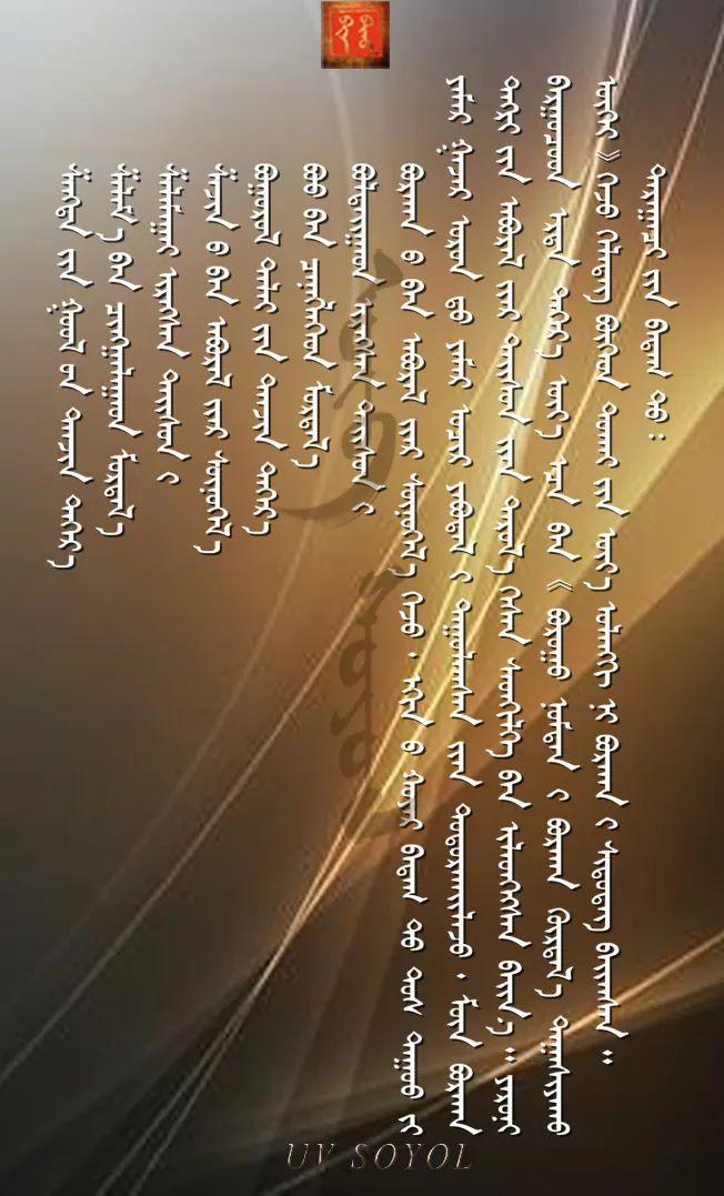 巴尔虎传统文化【第五十六期】 第2张 巴尔虎传统文化【第五十六期】 蒙古文化