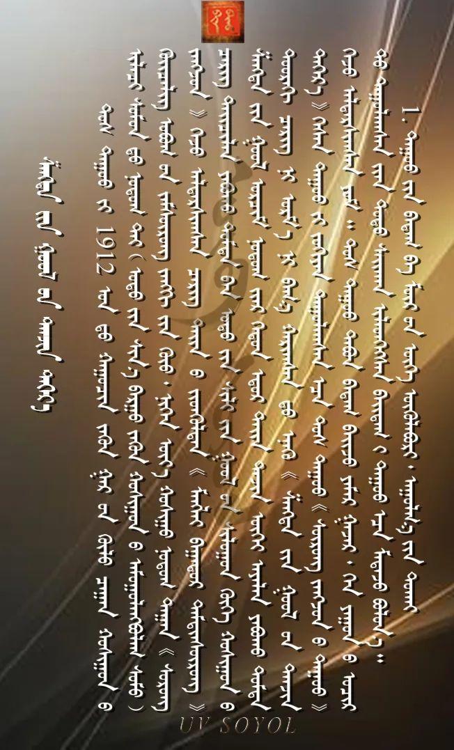 巴尔虎传统文化【第五十六期】 第1张 巴尔虎传统文化【第五十六期】 蒙古文化