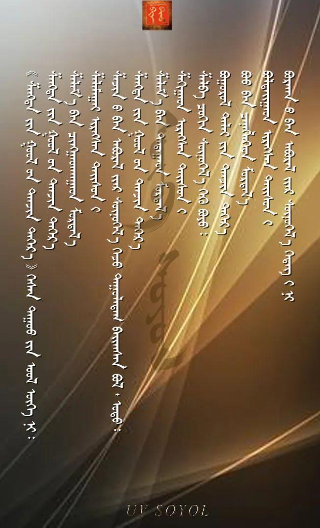 巴尔虎传统文化【第五十六期】 第6张 巴尔虎传统文化【第五十六期】 蒙古文化