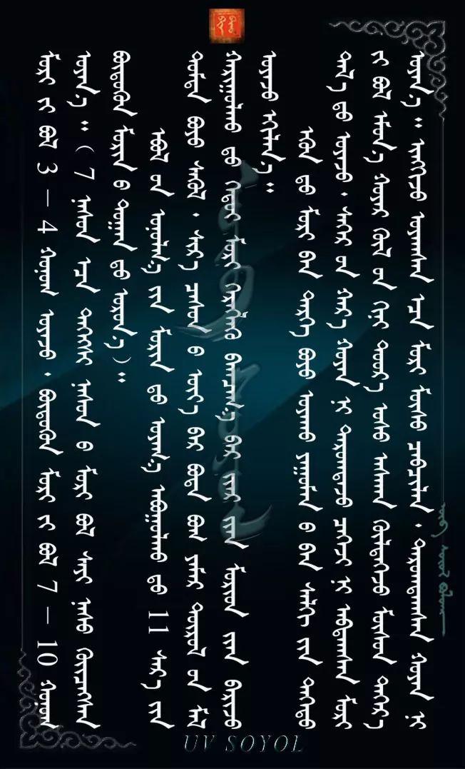 巴尔虎传统文化【第三十七期】 第3张 巴尔虎传统文化【第三十七期】 蒙古文化