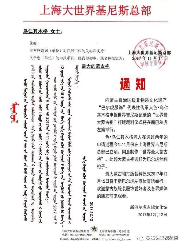 巴尔虎传统蒙古袍即将开启创世界吉尼斯纪录之旅 第1张