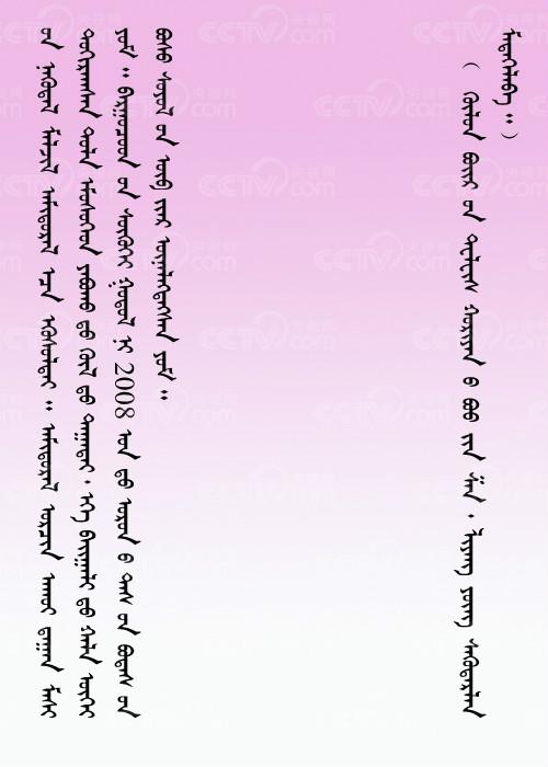 【传统文化】巴尔虎靴子(蒙古文) 第6张 【传统文化】巴尔虎靴子(蒙古文) 蒙古文化