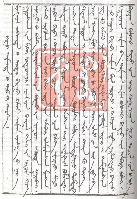 巴尔虎研究【第四期】 第3张 巴尔虎研究【第四期】 蒙古文化