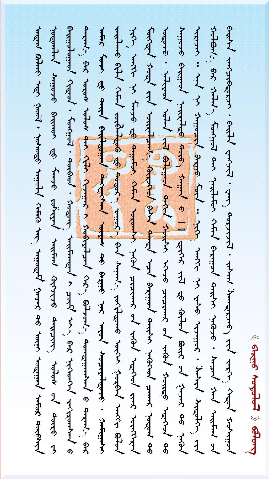 巴尔虎研究【第四期】 第6张 巴尔虎研究【第四期】 蒙古文化