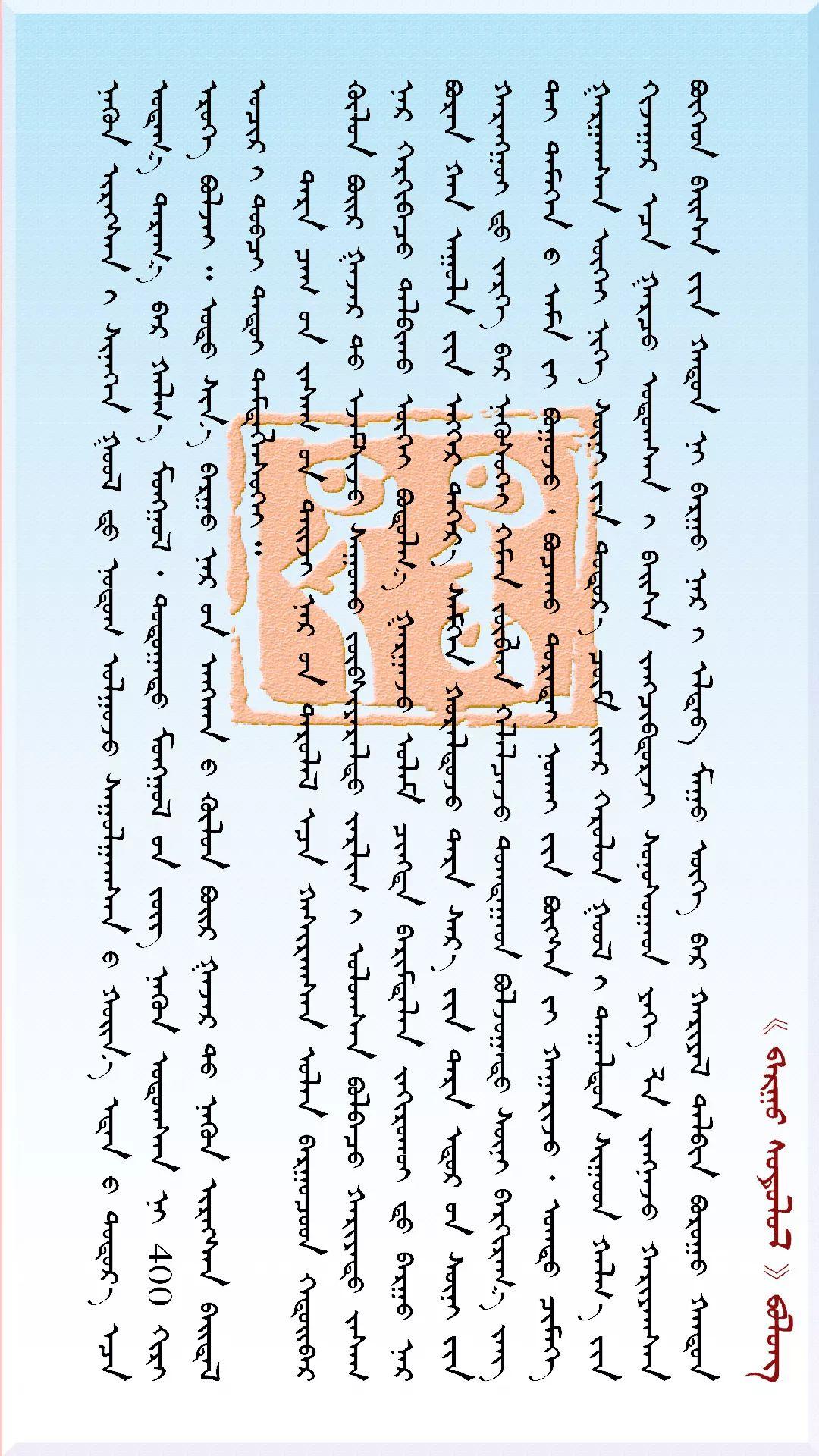 巴尔虎研究【第四期】 第8张 巴尔虎研究【第四期】 蒙古文化